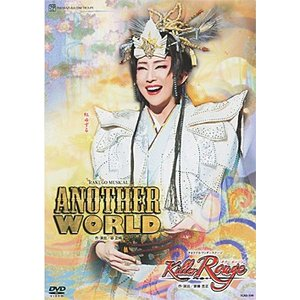 ANOTHER WORLD / Killer Rouge (DVD)