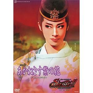 あかねさす紫の花/Sante!! (DVD) musical-shop