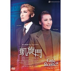 凱旋門/Gato Bonito!! (DVD) musical-shop