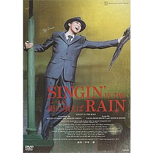 雨に唄えば 月組 (DVD) musical-shop