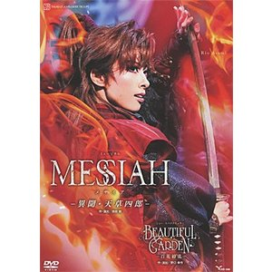 MESSIAH −異聞・天草四郎−/BEAUTIFUL GARDEN −百花繚乱−(DVD) musical-shop