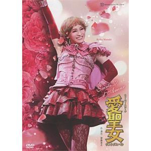 愛聖女―Sainte d'Amour― (DVD)|musical-shop