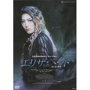 エリザベート 2018 月組 (DVD)|musical-shop