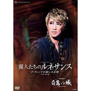 白鷺の城/異人たちのルネサンス(DVD) musical-shop