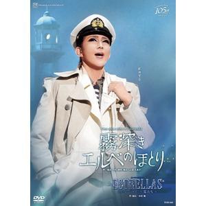霧深きエルベのほとり/ESTRELLAS〜星たち〜(DVD) musical-shop