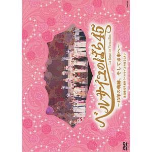 ベルサイユのばら45 〜45年の軌跡、そして未来へ〜 (DVD) musical-shop