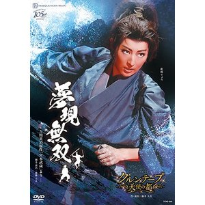 夢現無双/クルンテープ 天使の都 (DVD) musical-shop