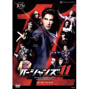 オーシャンズ11 2019 宙組 (DVD) musical-shop