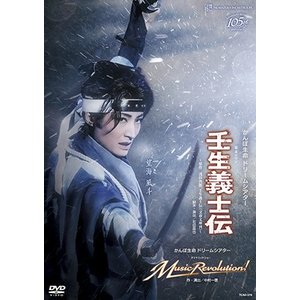 壬生義士伝/Music Revolution! (DVD)
