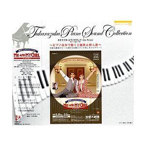 ME AND MY GIRL ピアノサウンド (CD) musical-shop