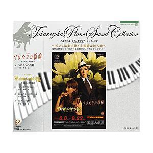 ソロモンの指輪/マリポーサの花 ピアノサウンド (CD) musical-shop