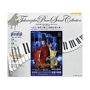 夢の浮橋/Apasionado!! ピアノサウンド (CD) musical-shop