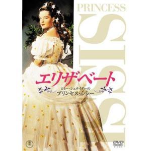 エリザベート 〜ロミー・シュナイダーのプリンセス・シシー〜 (国内盤DVD)|musical-shop