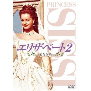 エリザベート 2 〜若き皇后シシー〜 (国内盤DVD)|musical-shop