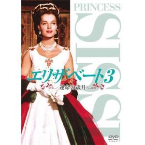 エリザベート 3 〜運命の歳月〜 (国内盤DVD)|musical-shop