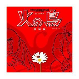 火の鳥 -鳳凰編- わらび座 ミュージカル (CD)|musical-shop