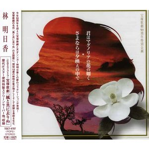 林明日香 「君はマグノリアの花の如く/さよならは夕映えの中で」(CD)|musical-shop