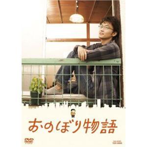 おのぼり物語 プレミアムBOX (DVD)|musical-shop