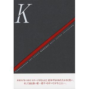 紅ゆずる TAKARAZUKA SKY STAGE 『KURENAI』 BEST SCENE SELECTION (Blu-ray)