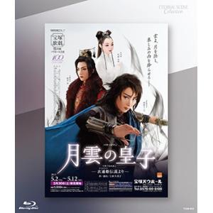 月雲の皇子 (Blu-ray) musical-shop