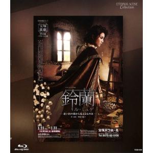 鈴蘭 −思い出の淵から見えるものは− (Blu-ray)|musical-shop