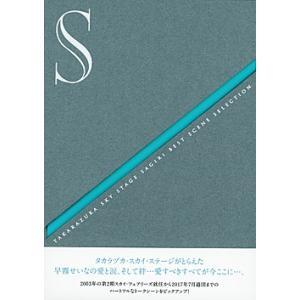 早霧せいな Takarazuka Sky Stage 「SAGIRI」 BEST SCENE SELECTION (DVD)|musical-shop