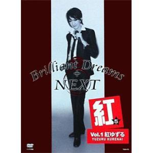 Brilliant Dreams + NEXT 紅ゆずる 編 (DVD)