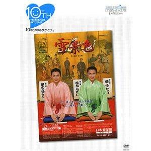 雪景色 (DVD)