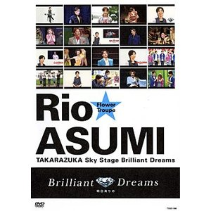 明日海りお 「Brilliant Dreams」 (DVD)