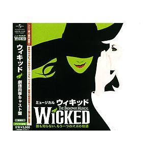 ウィキッド 劇団四季 (CD)|musical-shop