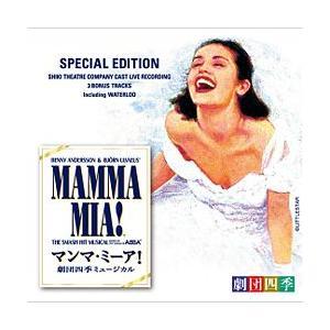 マンマ・ミーア! 劇団四季 (CD)|musical-shop