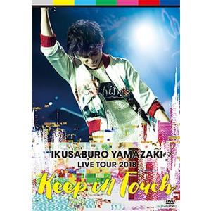 山崎育三郎 「LIVE TOUR 2018〜keep in touch〜」 (DVD)|musical-shop