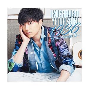 山崎育三郎 「1936 〜your songs II〜」 【初回生産限定盤】 (CD+DVD)|musical-shop