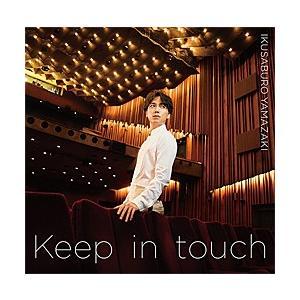 山崎育三郎 「Keep in touch」 【初回生産限定盤】 (CD+DVD)|musical-shop