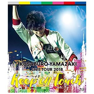 山崎育三郎 「LIVE TOUR 2018〜keep in touch〜」 (Blu-ray)|musical-shop