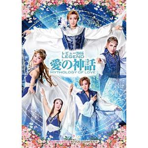 LEGEND 愛の神話 レビュー 2016 OSK日本歌劇団 (DVD)|musical-shop