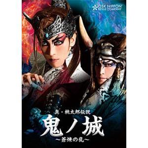 真・桃太郎伝説 鬼ノ城 〜蒼煉の乱〜 OSK日本歌劇団 (DVD)|musical-shop
