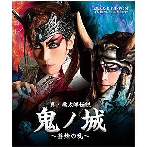 真・桃太郎伝説 鬼ノ城 〜蒼煉の乱〜 OSK日本歌劇団 (Blu-ray)|musical-shop