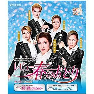 レビュー 春のおどり 2017年大阪松竹座 OSK日本歌劇団 (Blu-ray)|musical-shop
