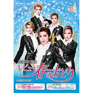 レビュー 春のおどり 2017年大阪松竹座 OSK日本歌劇団 (DVD)|musical-shop