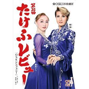 第38回 たけふレビュー OSKシンフォニー OSK日本歌劇団 (DVD)|musical-shop