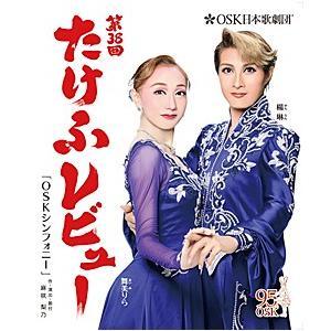 第38回 たけふレビュー OSKシンフォニー OSK日本歌劇団 (Blu-ray)|musical-shop