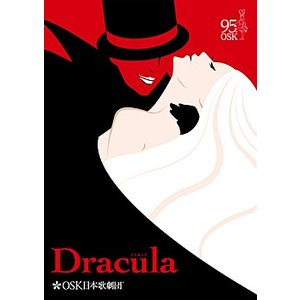 Dracula OSK日本歌劇団 (DVD)|musical-shop
