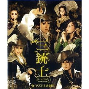 三銃士 La seconde OSK日本歌劇団 (Blu-ray)|musical-shop