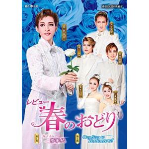 レビュー 春のおどり 2018年大阪松竹座 OSK日本歌劇団 (DVD)|musical-shop