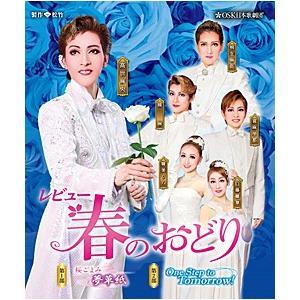 レビュー 春のおどり 2018年大阪松竹座 OSK日本歌劇団 (Blu-ray)|musical-shop
