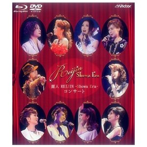 麗人 REIJIN -Showa Era- コンサート (Blu-ray + DVD)|musical-shop