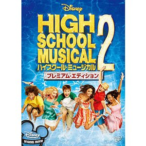 ハイスクール・ミュージカル 2 プレミアム・エディション (国内盤DVD)|musical-shop