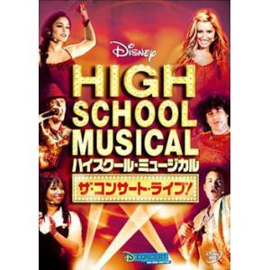 ハイスクール・ミュージカル ザ・コンサート・ライブ! (国内盤DVD) |musical-shop