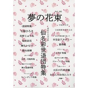 夢の花束 Vol.102 musical-shop